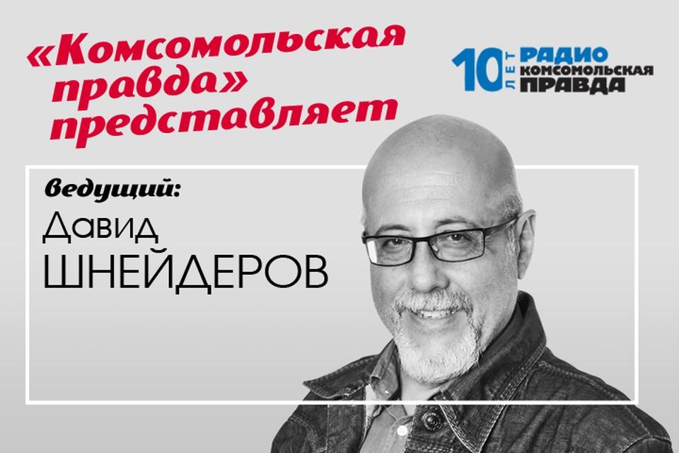 Давид Шнейдеров и Андрей Горбунов говорят о кино, сериалах, телевидении и тех, кто всё это делает