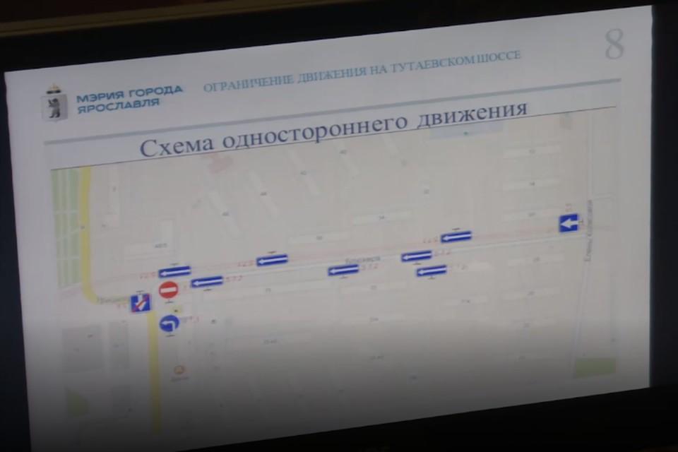 Из-за перекрытия Тутаевского шоссе улицу Блюхера сделают односторонней. Фото: скриншот с трансляции ОГС в мэрии.