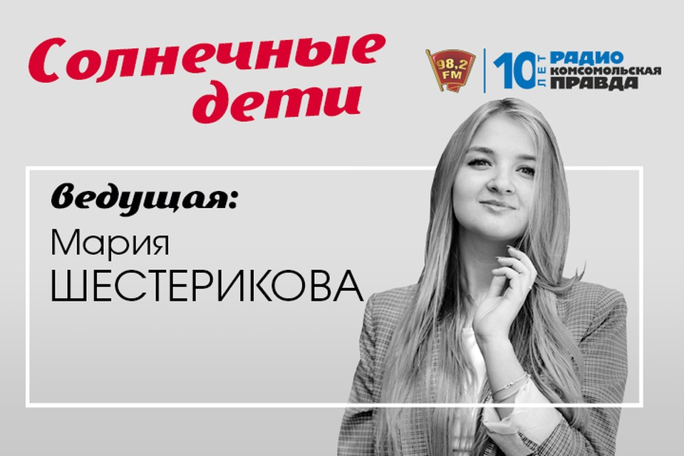 """Специальный проект радио """"Комсомольская правда - Самара"""""""