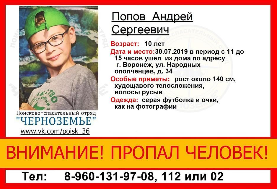 10-летний мальчик пропал в Воронеже