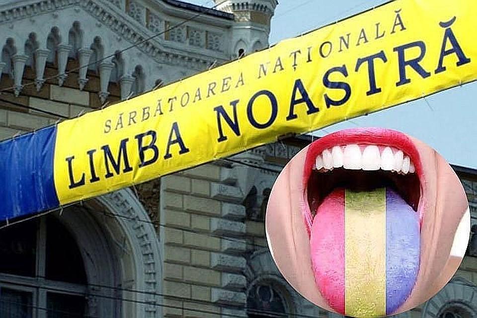 В Молдове праздник «Лимба ноастрэ» больше не будет «румынским»