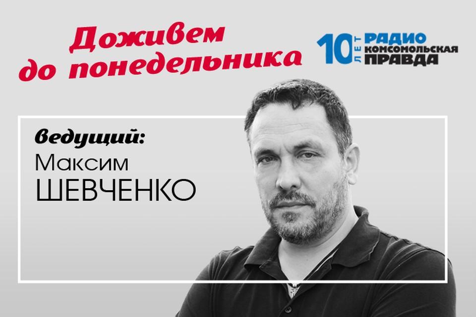 Максим Шевченко и Наталья Гончарова обсуждают неожиданное интервью Захара Прилепина