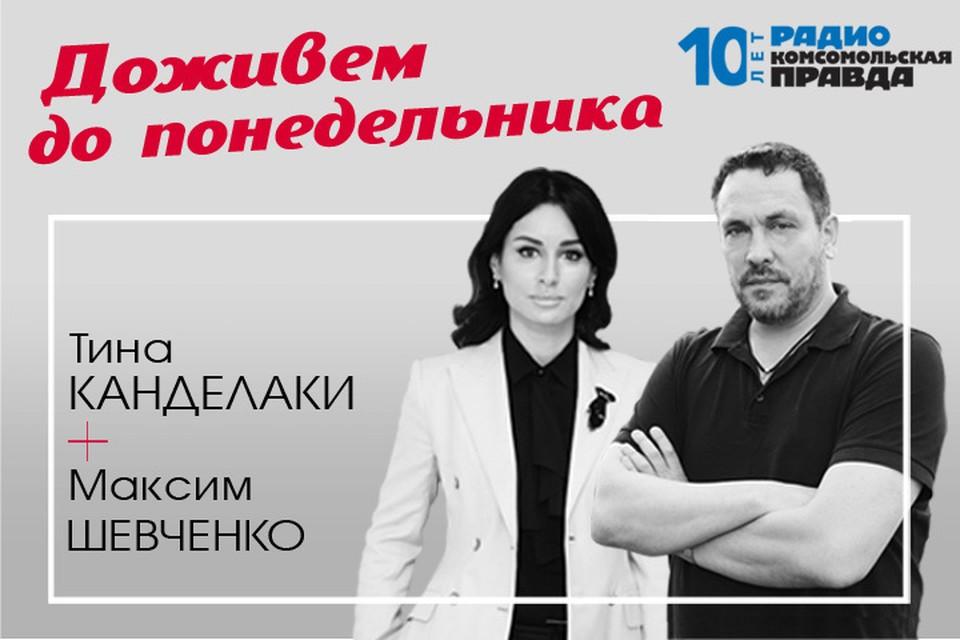 Максим Шевченко и Тина Канделаки обсуждают главные новости