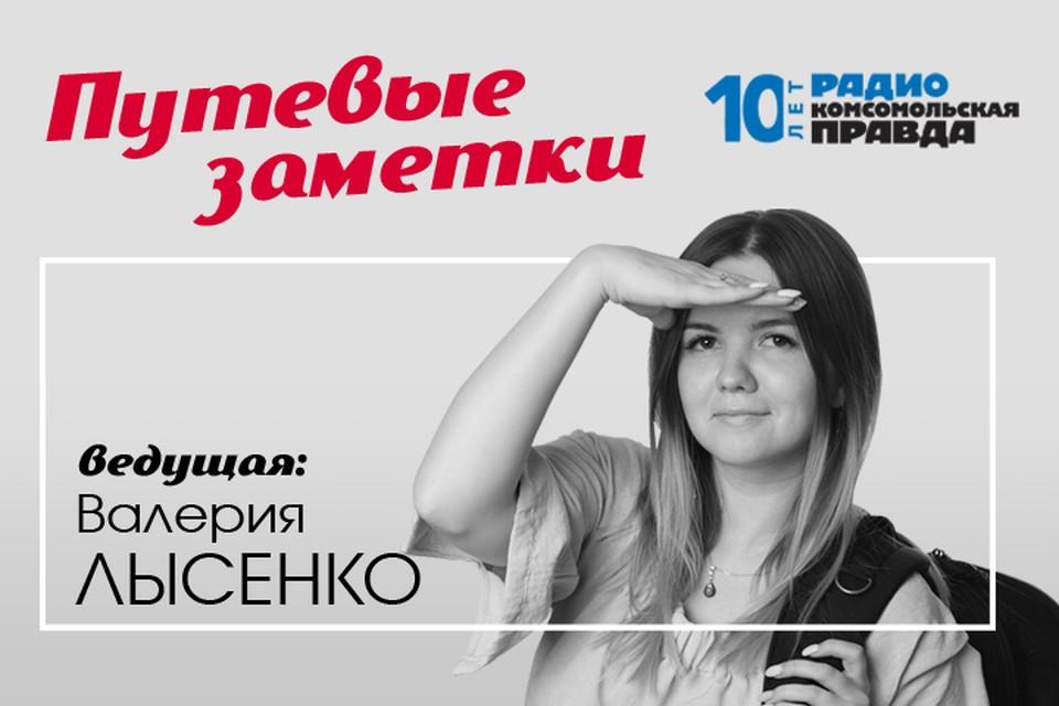 Валерия Лысенко дает практические советы путешественникам