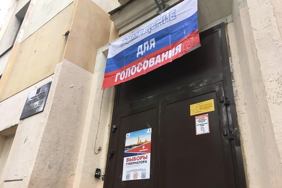 Комсомолка ведет прямую трансляцию с выборов губернатора Санкт-Петербурга 8 сентября 2019.