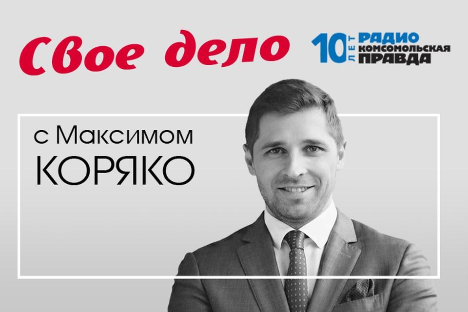 Максим Коряко знает, как заняться бизнесом