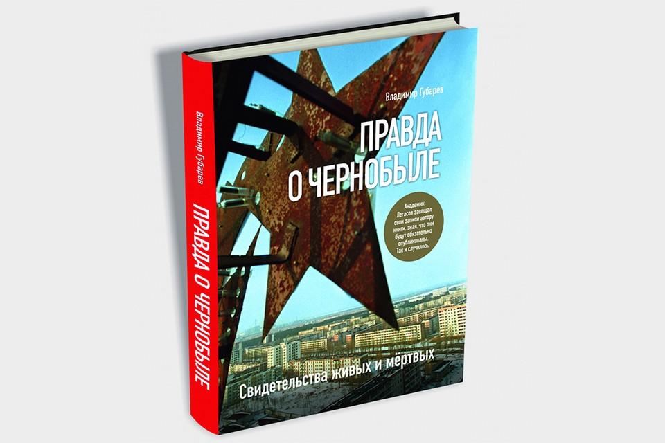 """Обложка книги """"Правда о Чернобыле""""."""