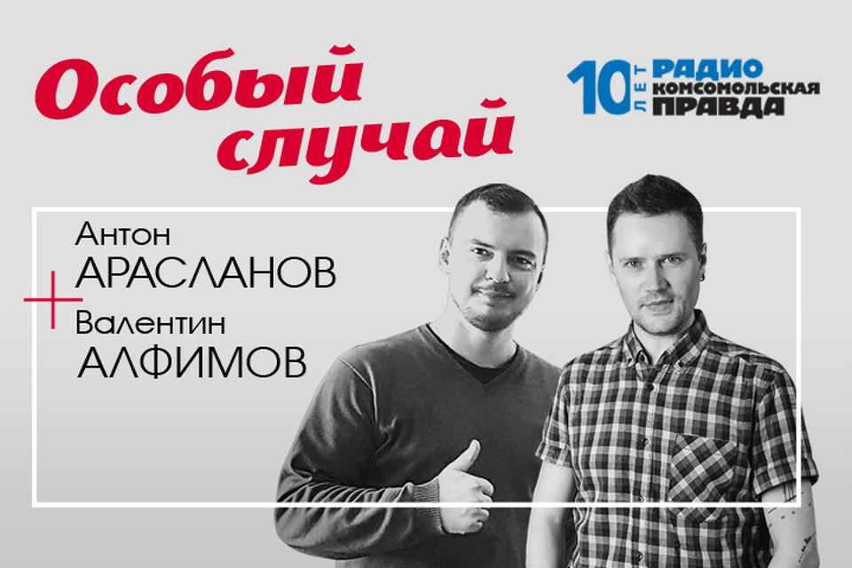 Антон Арасланов и Валентин Алфимов обсуждают истории, о которых невозможно молчать