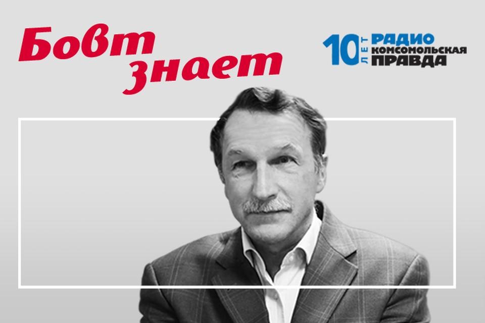 Роман Голованов и Георгий Бовт обсуждают главные темы дня