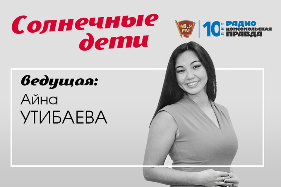 Айна Утибаева.
