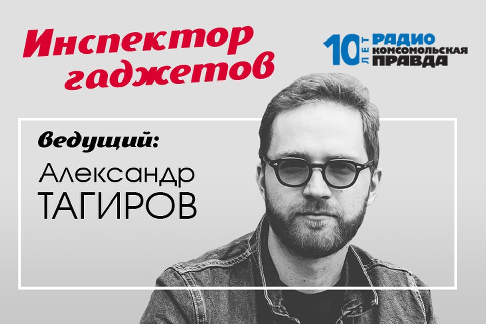Александр Тагиров знает о гаджетах всё