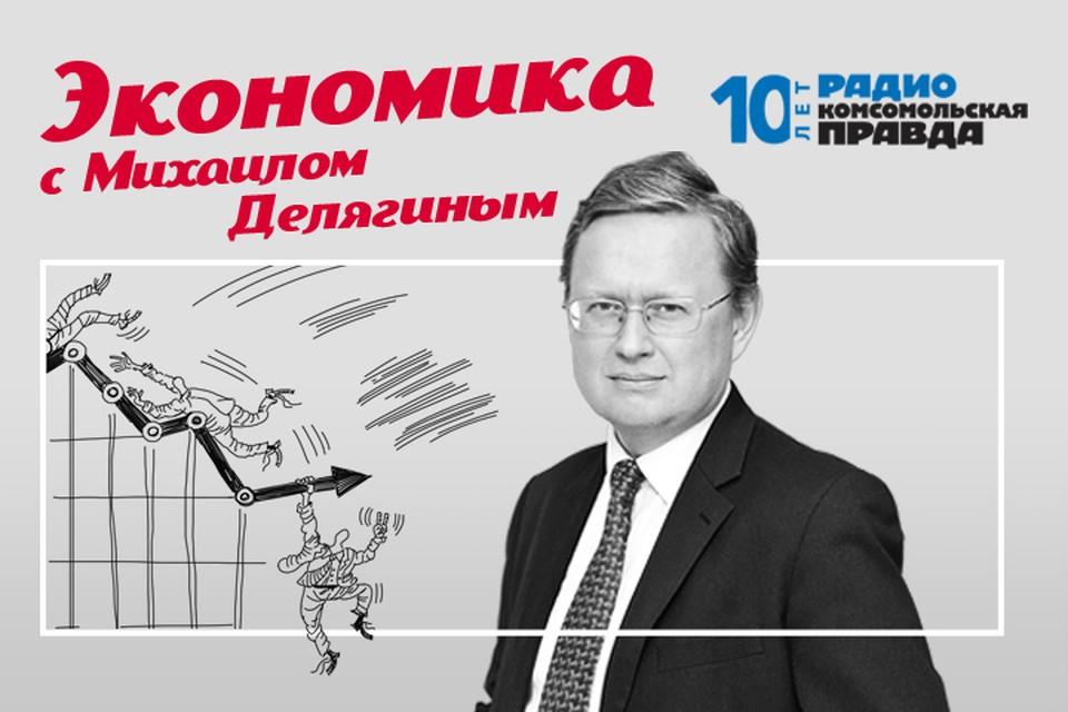 Обсуждаем главные новости с экономистом Михаилом Делягиным