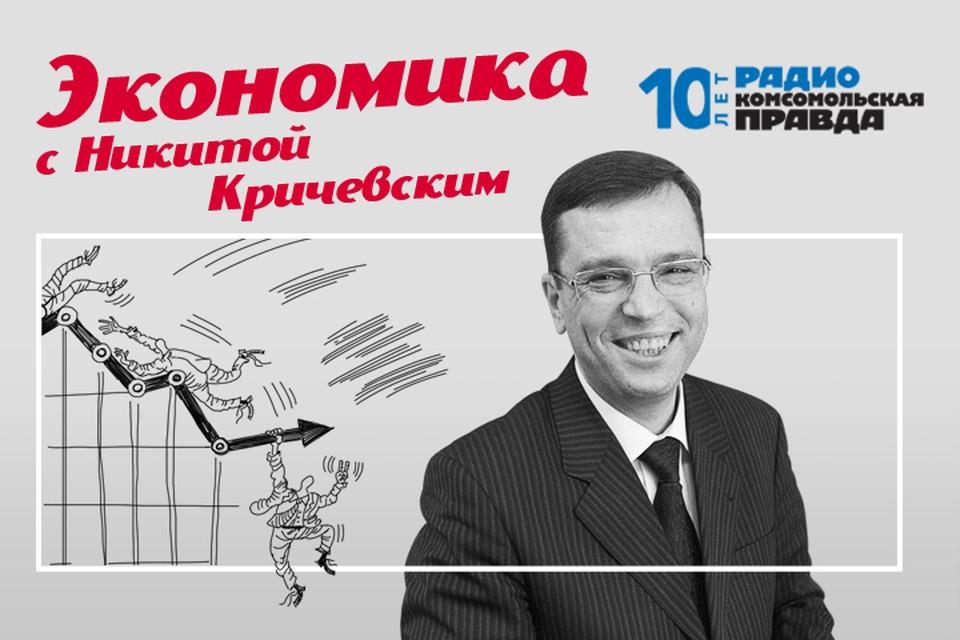 Народный экономист России Никита Кричевский комментирует главные новости дня