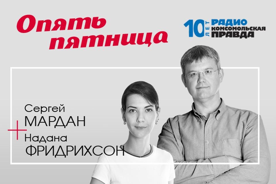 Сергей Мардан и Надана Фридрихсон обсуждают, кому сейчас нужнее помощь государства - кто пытается строить новую Россию или кто продолжает жить прошлым