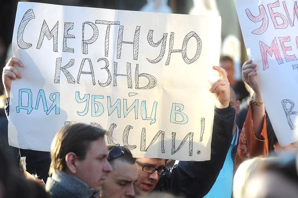 Плакат в руках сторонника смертной казни. Фото ИТАР-ТАСС/ Сергей Фадеичев
