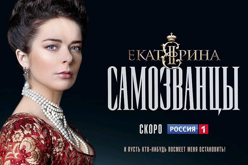 Фрагмент постера телесериала «Екатерина.Самозванцы».