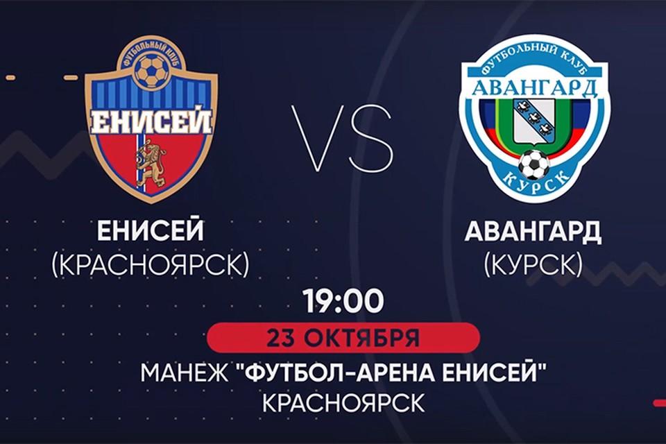 Футбольный матч состоится 23 октября в 19.00 по красноярскому времени