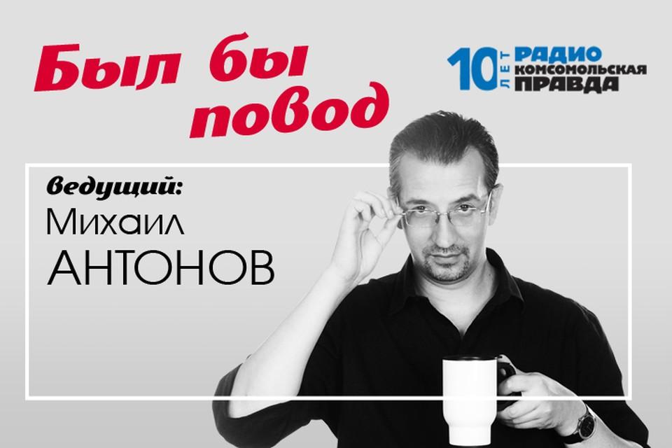 Михаил Антонов рассказывает, какой была эта неделя в зеркале истории