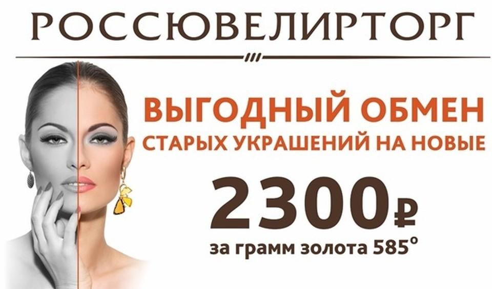 Россювелирторг принимает золото от 375 до 750 пробы.