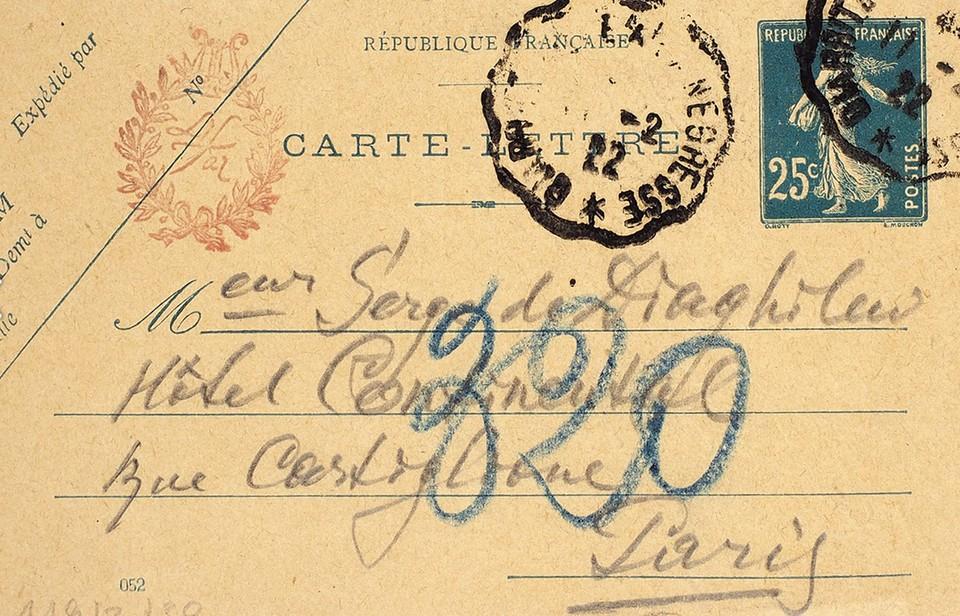 Гомосексуальное письмо Стравинского Дягилеву выставили на аукционе за рекордную цену