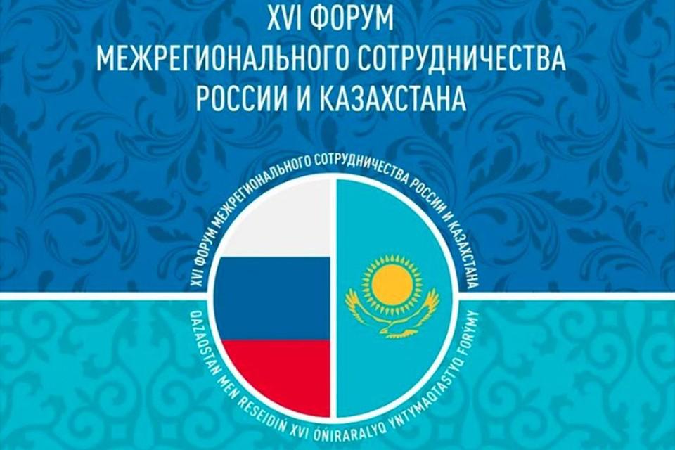 XVI Межрегиональный форум сотрудничества России и Казахстана, организованный Минэкономразвития России и Фондом Росконгресс, затронет наиболее актуальные темы для обоих государств.