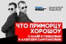 Что приморцу хороШоу: досрочный выход на пенсию и очередной конфликт в автобусе Владивостока