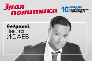 Никита Исаев: После критики ТВ, власти и оппозиции Галкину надо выдвигаться в президенты! Украины. Там как раз комик заканчивает свой хайп