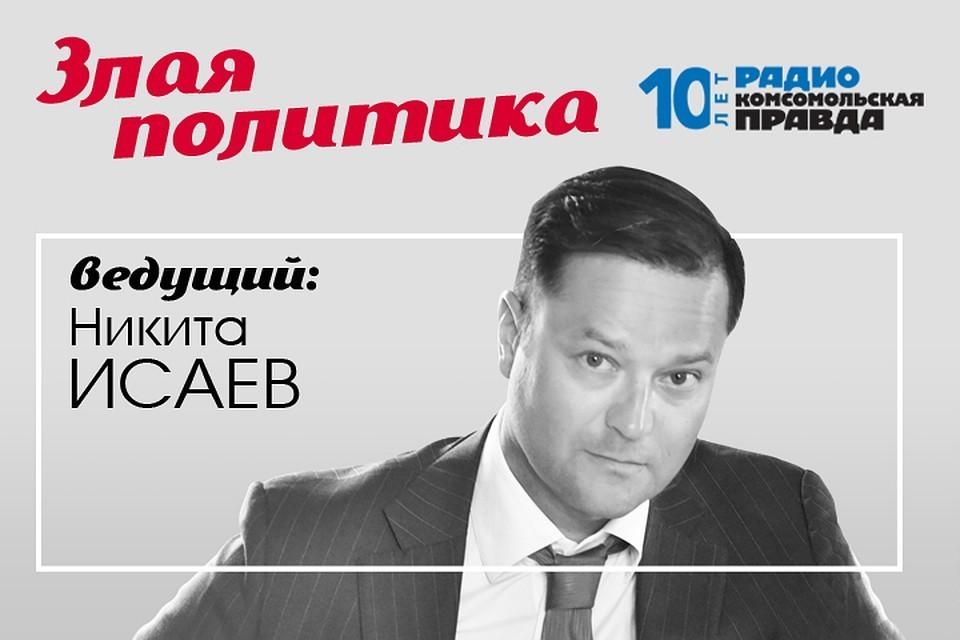 Никита Исаев и Валентин Алфимов обсуждают главные политические новости.