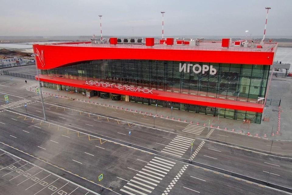 Просто Игорь. Фото: Телеграмм-канал «Аэропорт Челябинск».