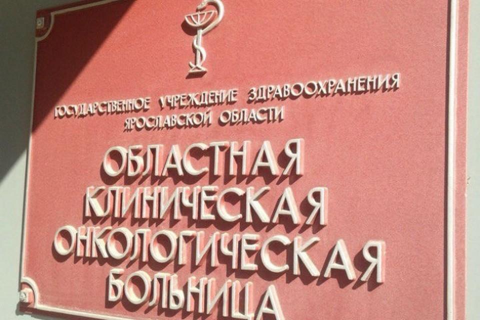 Ежегодно там будут лечиться более двух тысяч пациентов. ФОТО: правительство Ярославской области