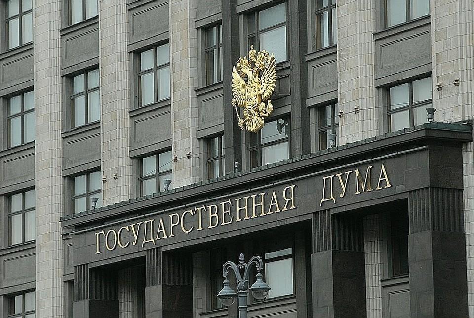 Госдума приняла закон о федеральном бюджете на 2020-2022 годы