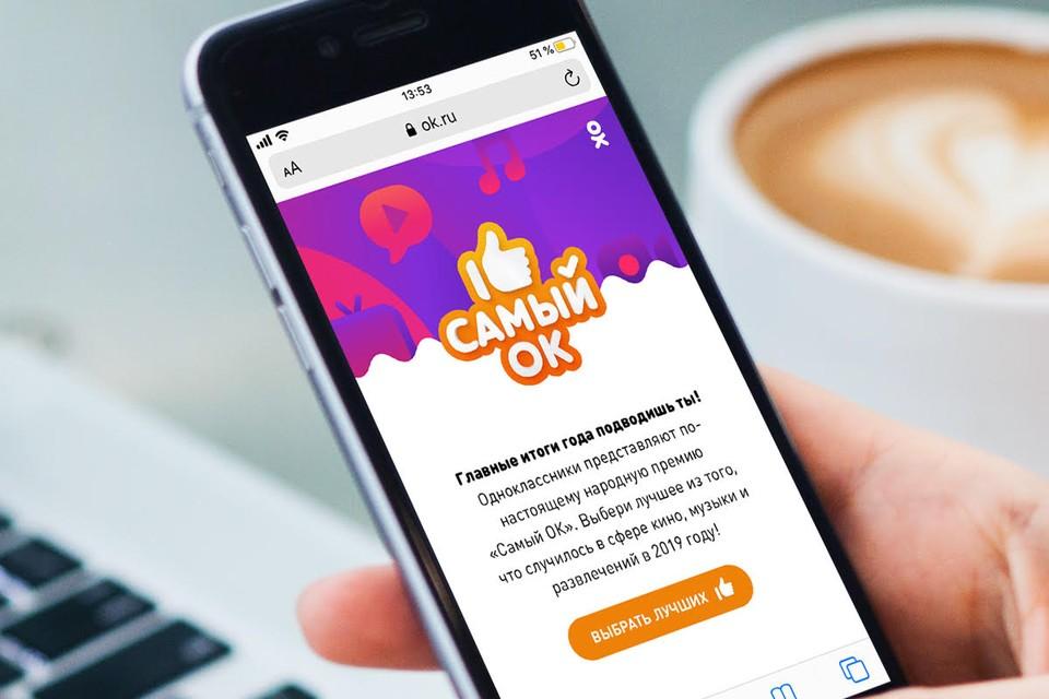 Социальная сеть Одноклассники объявила о старте голосования в премии «Самый ОК!».