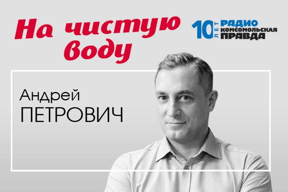 На чистую воду с Андреем Петровичем.