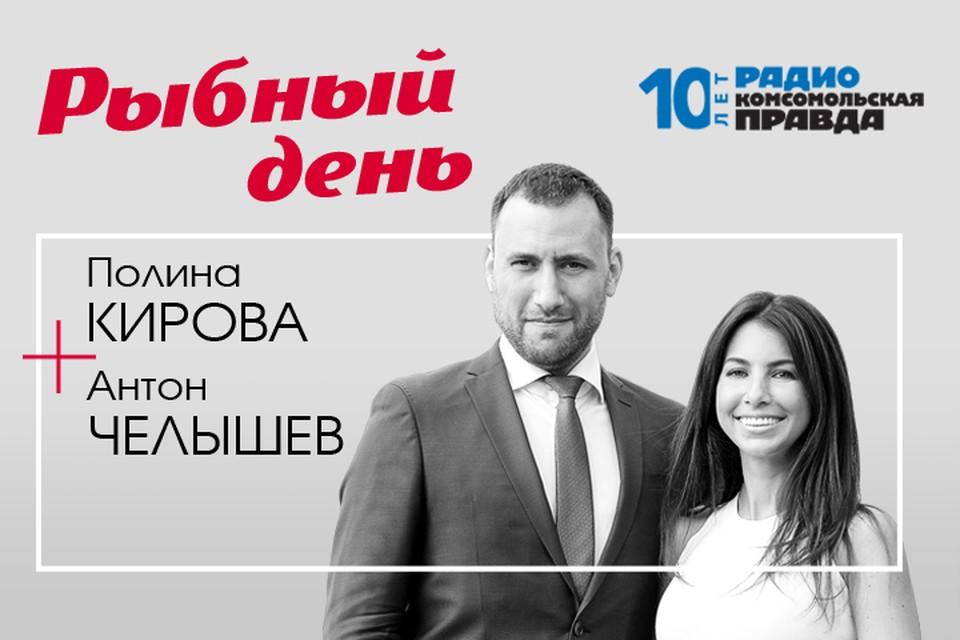 Антон Челышев и Полина Кирова обсуждают главные темы, связанные с рыбой и морепродуктами.
