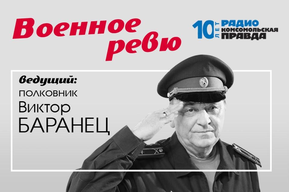 Полковники Баранец и Тимошенко обсуждают главные армейские новости и отвечают на ваши вопросы.
