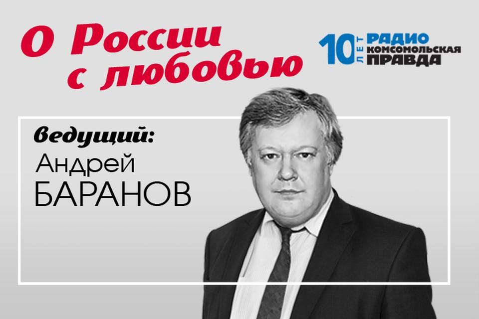 Андрей Баранов - с обзором публикаций о нашей стране в иностранной прессе