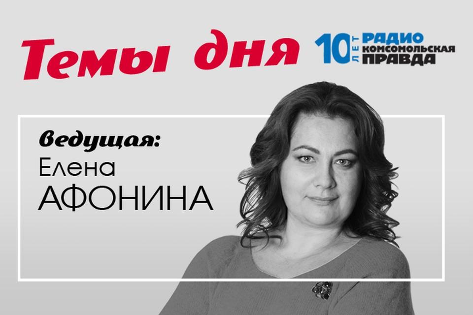 Елена Афонина подводит информационные итоги дня.