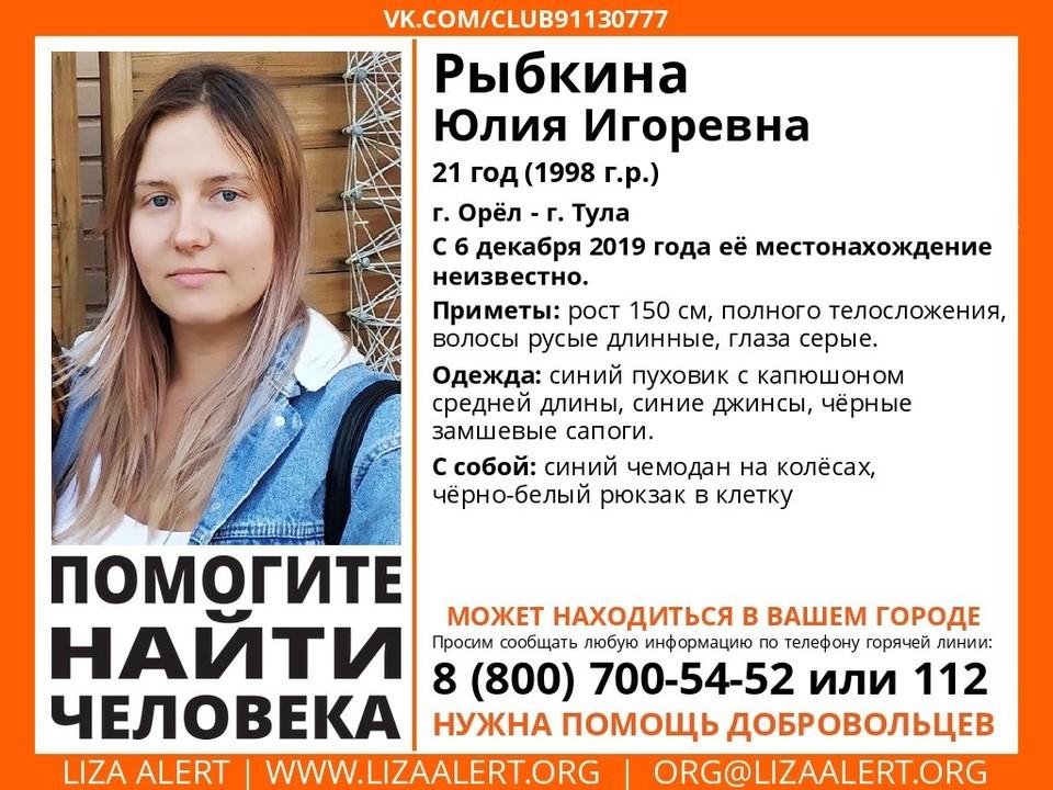 В Орле ищут пропавшую 21-летнюю Юлию Рыбкину