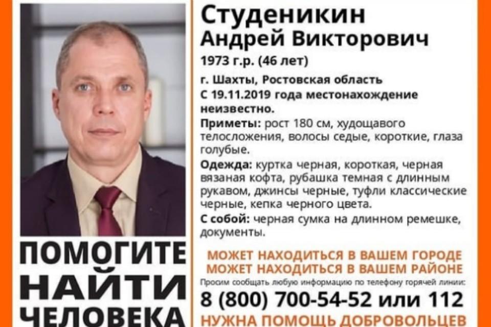 В Ростове ищут пропавшего седого мужчину