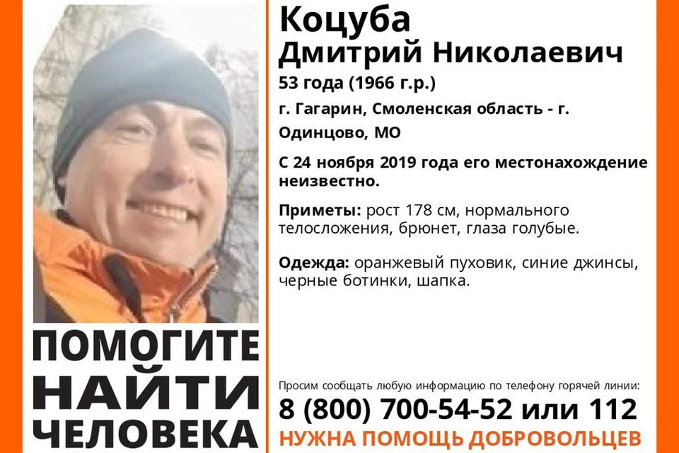 53-летний Дмитрий Коцуба поехал закладывать в ломбард украшение, но скупщики решили не платить мужчине. Фото: lizaalert.org