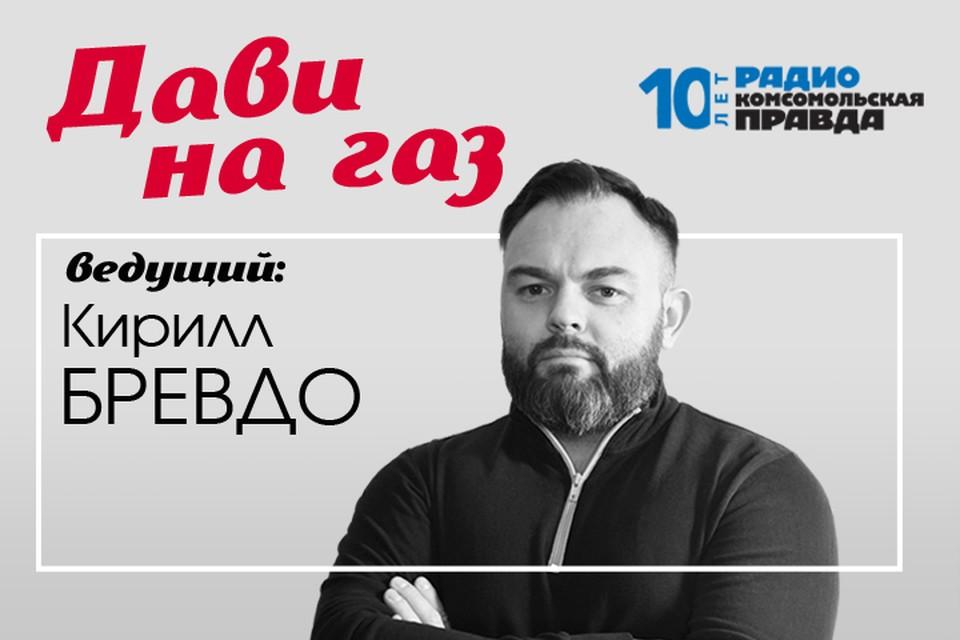 Кирилл Бревдо и Михаил Антонов обсуждают главные автомобильные новости, итоги тест-драйвов и отвечают на все автомобильные вопросы.