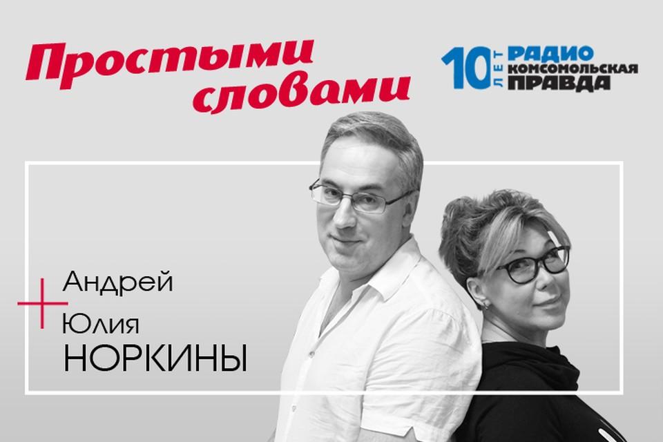 Творческий вечер Андрея Норкина в эфире Радио «Комсомольская правда».