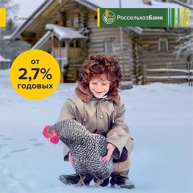 Россельхозбанк санкт петербург официальный кредит