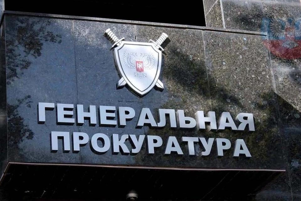Генпрокуратура ДНР возбудила уголовное дело по факту пыток в Украине. Фото: Фейсбук