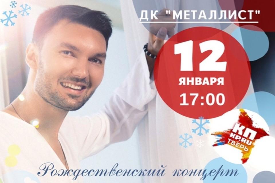 Концерт пройдет 12 января. Фото: из архива Евгения Окунева
