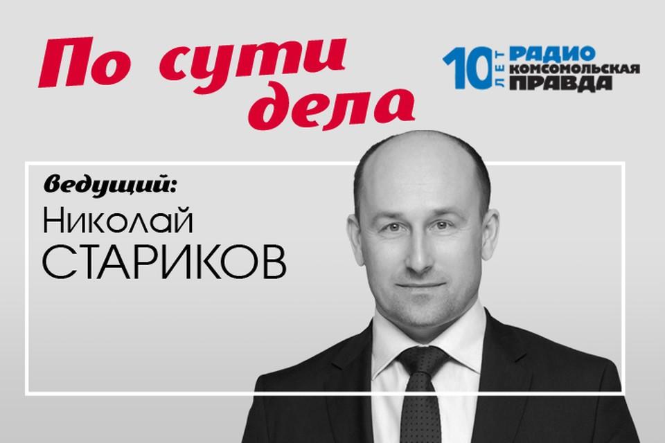 Николай Стариков и Дмитрий Делинский обсуждают главные темы дня.
