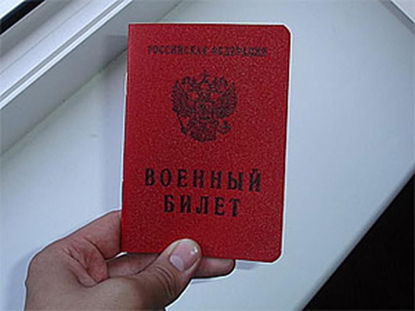 для можно ли оформить карту сбербанка на военный билет самом деле