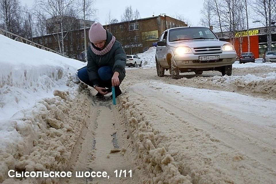 Фото сыктывкарской мэрии