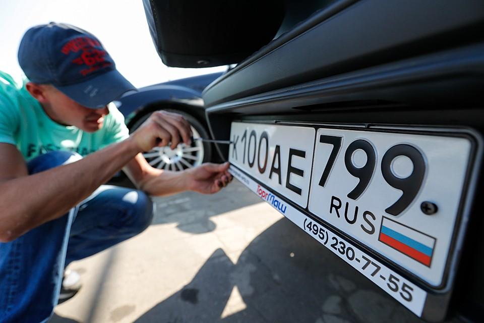Закон «О государственной регистрации транспортных средств» ввел для автовладельцев право выбора, где и как получать номера на машину. Фото: Артем Геодакян/ТАСС