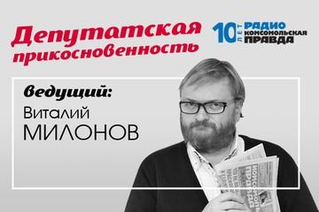 Виталий Милонов: Посредственности, не достигшие ничего своим умом, считают возможным давать нам советы